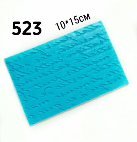 0523 Молд Текстурный коврик Письмена