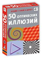 Асборн - карточки. 50 оптических иллюзий