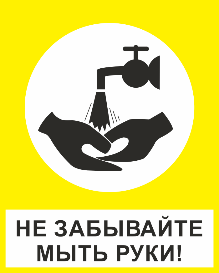 K31 Моем руки - знак, табличка
