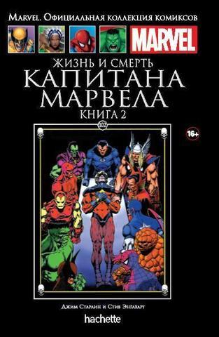 Жизнь и смерть Капитана Марвела. Книга 2 (Ашет #102)