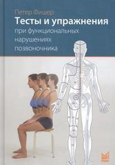 Тесты и упражнения при функциональных нарушениях позвоночника