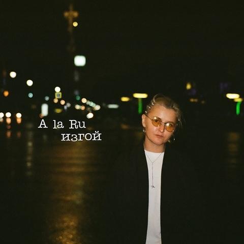 A la Ru – изгой (Single) (Digital) (2020)