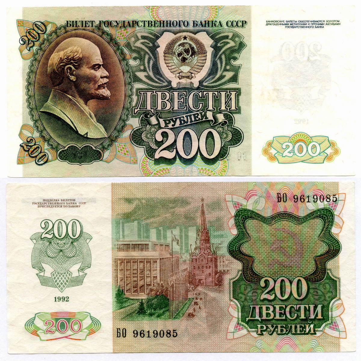 Банкнота 200 рублей 1992 год. (серия БО) VF-XF