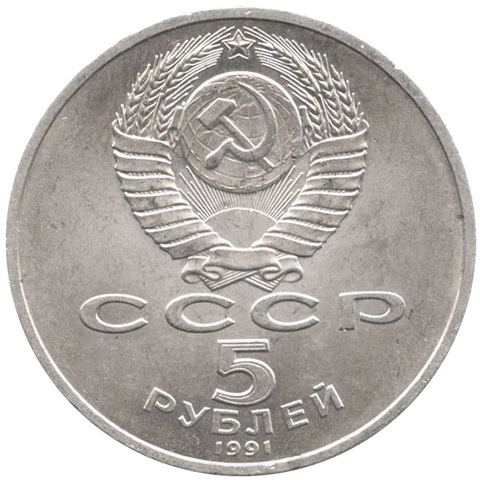 5 рублей 1991 года Архангельский собор в Москве XF-AU