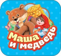 Маша и медведь (Гармошки)