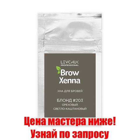 Хна для бровей Блонд #203 , ореховый светло - каштановый , BH Brow Henna , 6г, 1шт (саше)