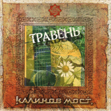 Калинов Мост / Травень (CD)
