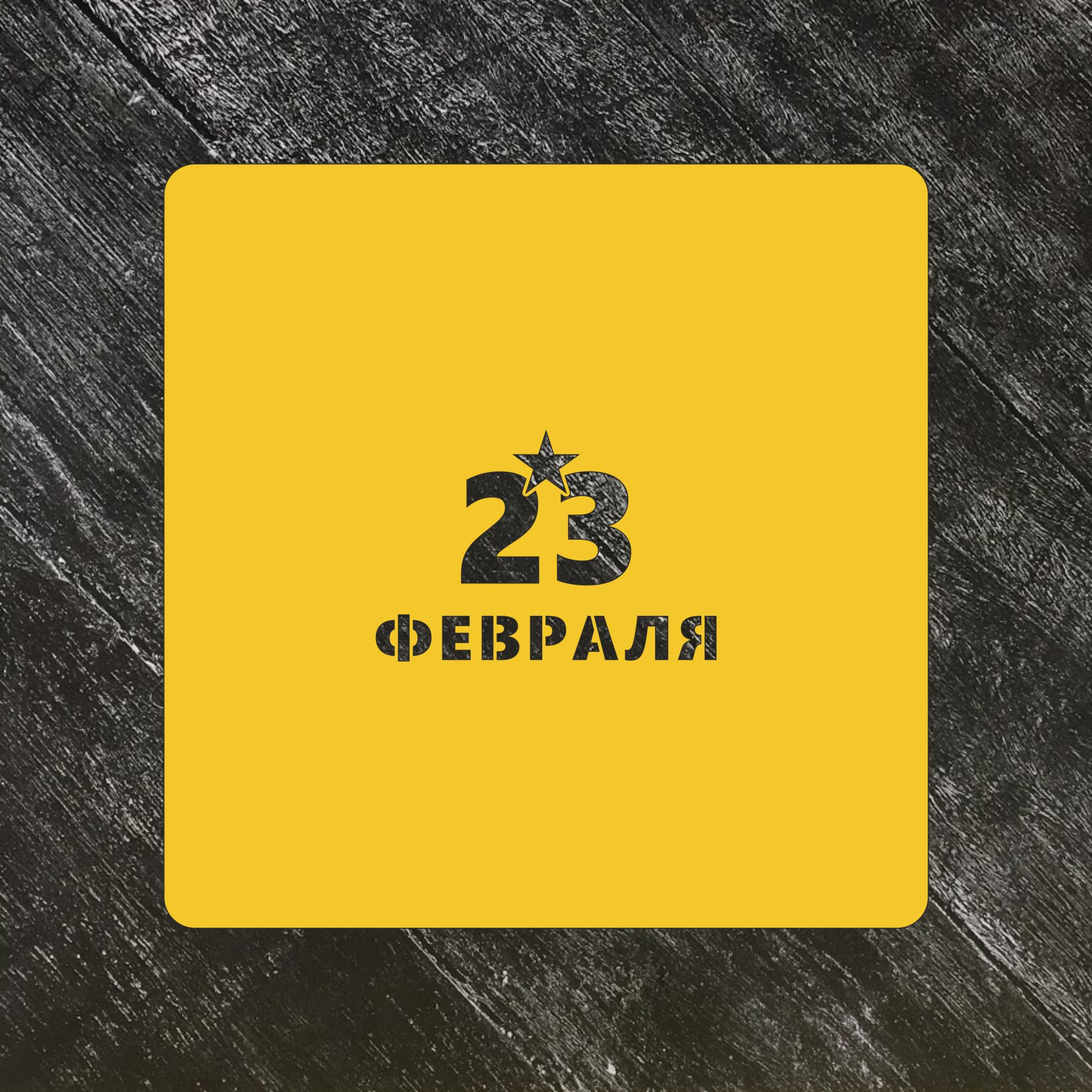 Трафарет 23 февраля №2