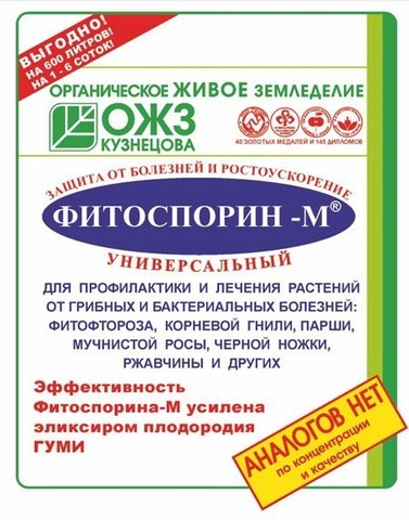 Фитоспорин-М унив., паста, 200гр