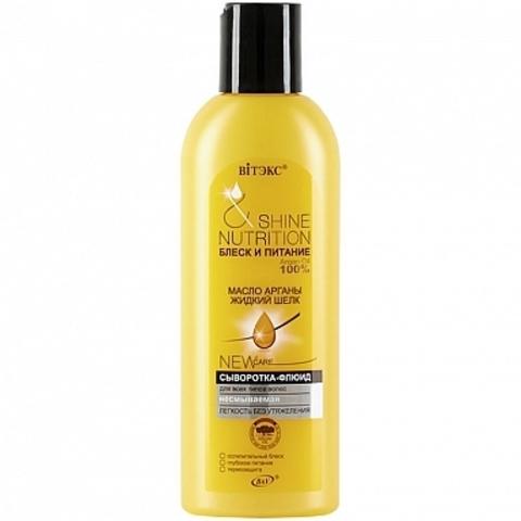 БЛЕСК и ПИТАНИЕ Сыворотка-флюид Масло арганы + жидкий шелк для всех типов волос Несмываемая,  200 мл