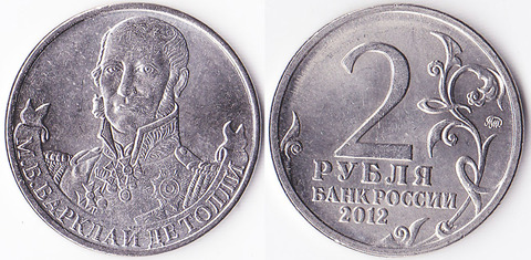 2 рубля 2012 Барклай де Толли