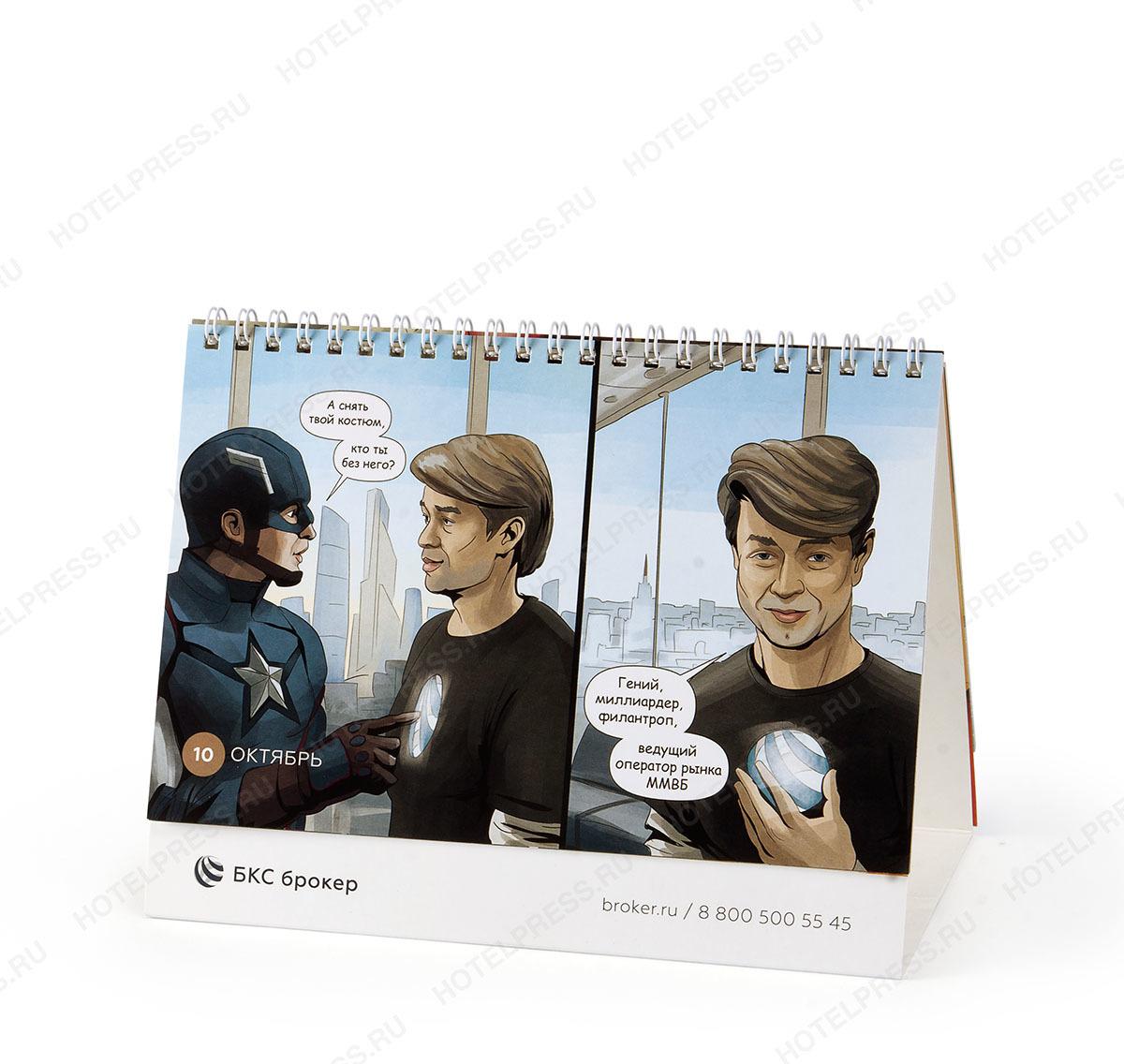 Календарь подарочный