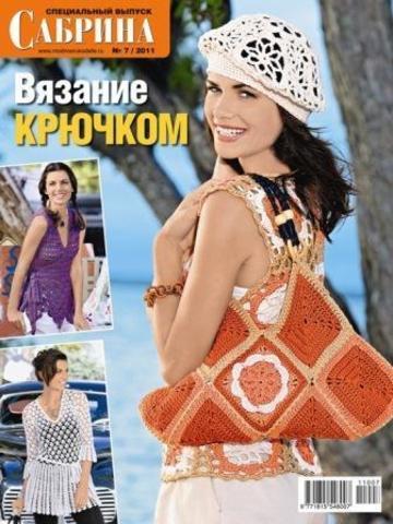 Журнал по вязанию Сабрина № 07/2011, спецвыпуск