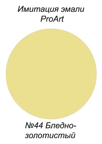 Краска для имитации эмали,  №44 Бледно-золотистый, США