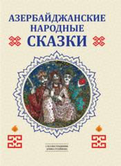 Азербайджанские народные сказки