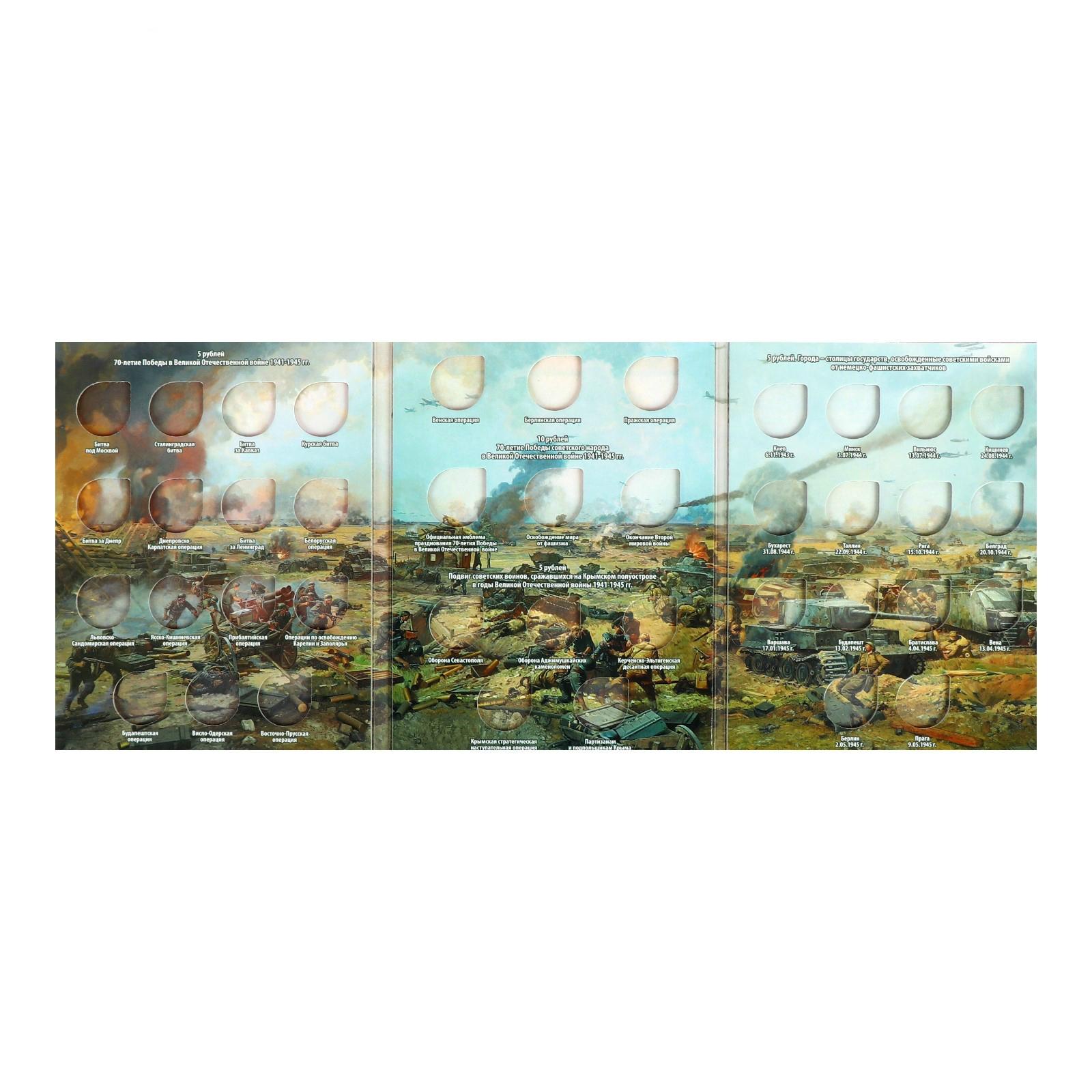 Альбом-планшет для памятных 5 и 10-рублевых монет, посвященных 70-летию Победы в Великой Отечественной войне 1941-1945 гг.