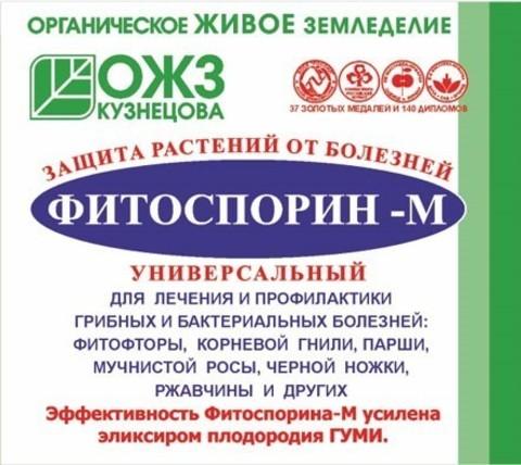 Фитоспорин-М унив., порошок, 10гр