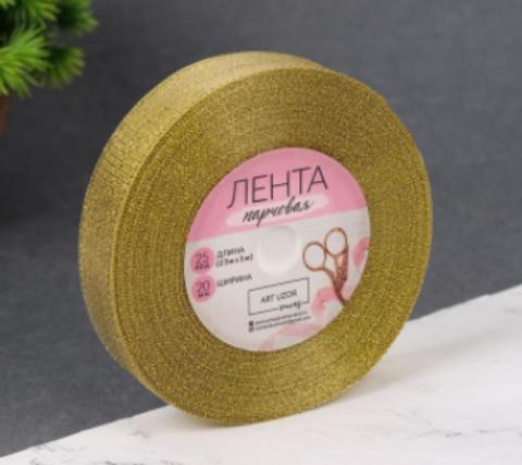 Лента парчовая золото,20 мм*25±1м