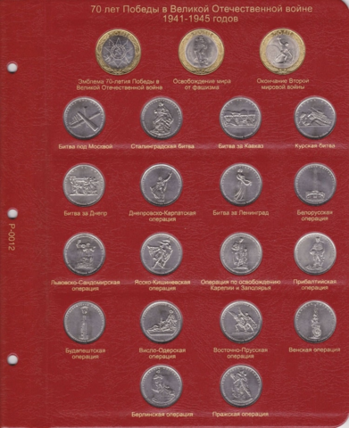 Лист для монет 70 лет Победы в Великой Отечественной войне КоллекционерЪ