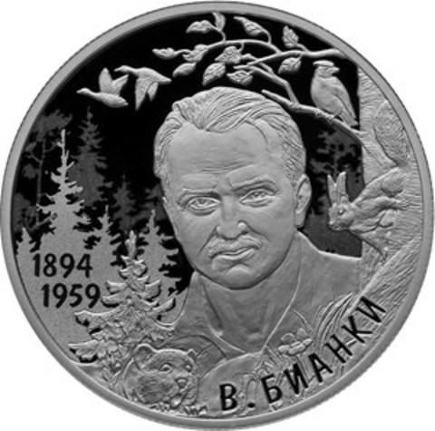 2 рубля. 125 лет со дня рождения писателя В.В. Бианки. 2019 год. PROOF