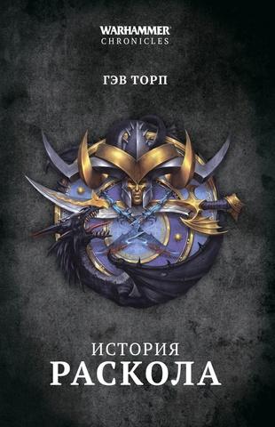 Warhammer Chronicles. История раскола