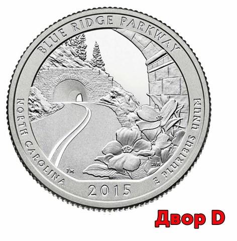 25 центов 28-й парк США Автомагистраль Блу Ридж 2015 г. (двор D)