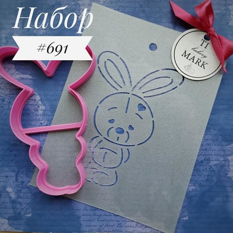 Набор №691 - Зайчишка