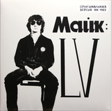 Майк Науменко / LV (LP)