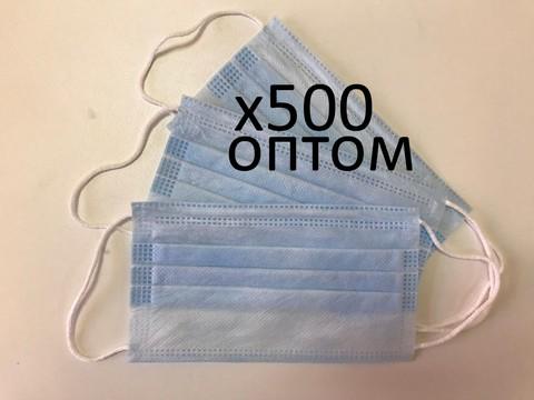Защитная маска - 500 штук (9 руб./шт.)