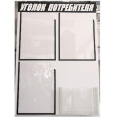 Уголок потребителя на 4 кармана черный (500х700 мм)