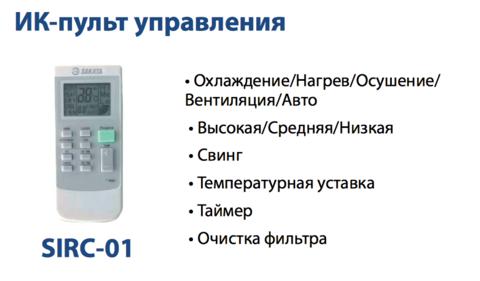 Беспроводной ПДУ VRF-системы Sakata SIRC-01