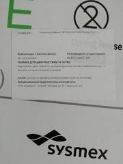 97407713 (974-0771-3) Плашка для образцов SAP-400A Сисмекс/Sysmex 50х50 шт. Sysmex Corporation/СИСМЕКС КОРПОРЭЙШН