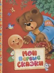 Мои первые сказки (Читаем малышам)