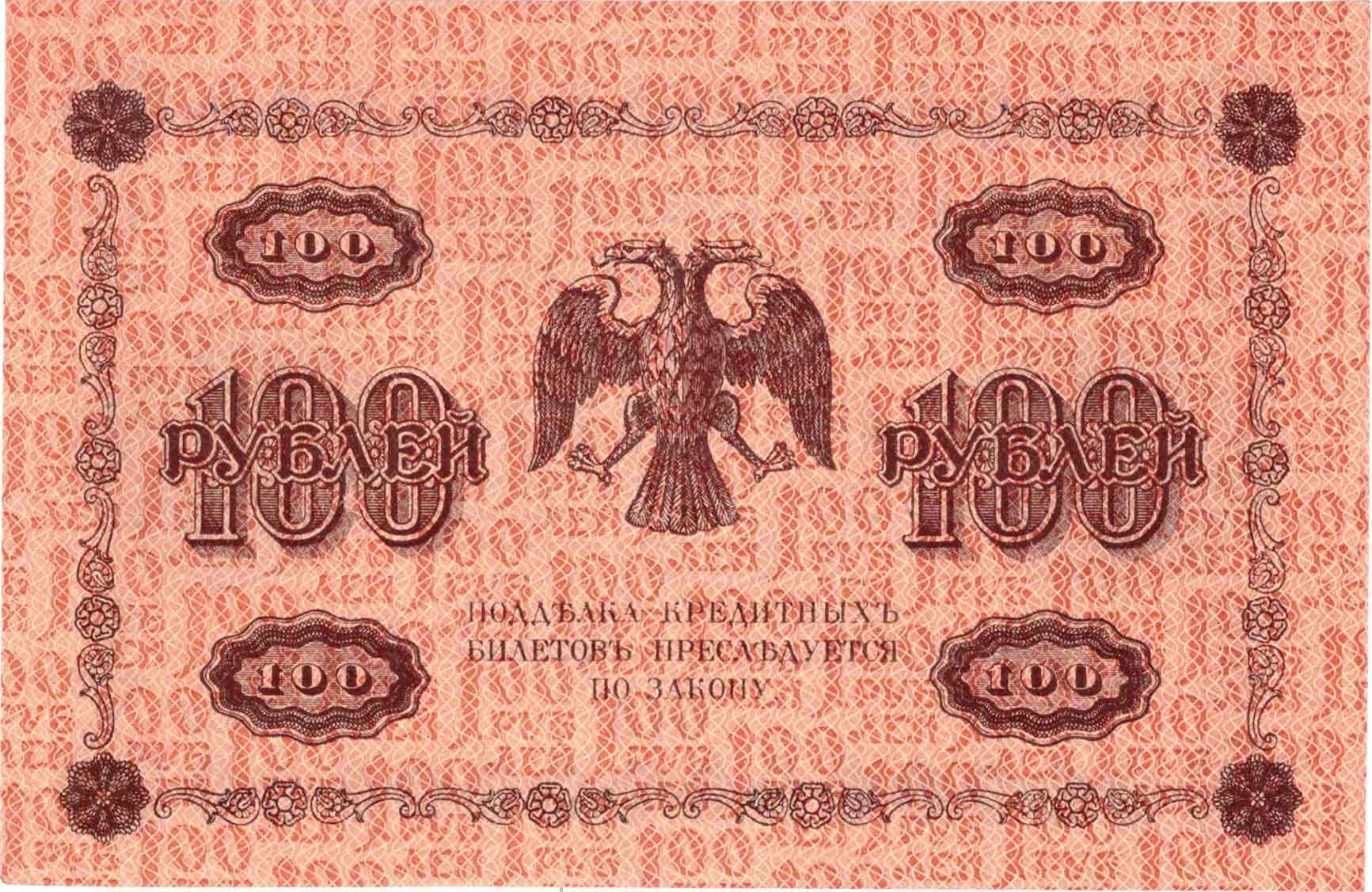 Банкнота 100 рублей 1918 год. Кассир Барышев (серия АГ-602) XF-AU