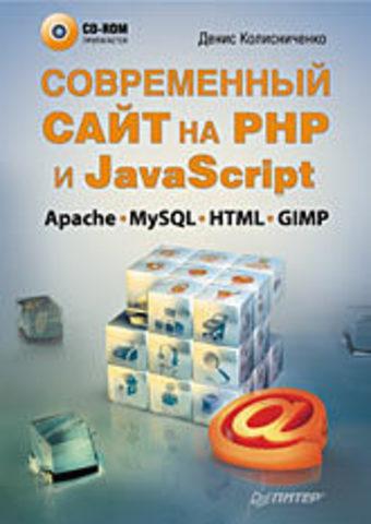 Современный сайт на РНР и JavaScript (+CD)