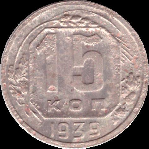 15 копеек 1939 года VG-