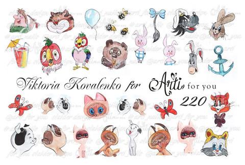 Слайдер наклейки Arti for you 220 купить за 100руб