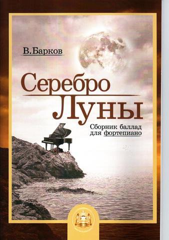 B. Барков. Серебро Луны. Баллады для фортепиано
