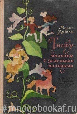 Тисту - мальчик с зелеными пальцами