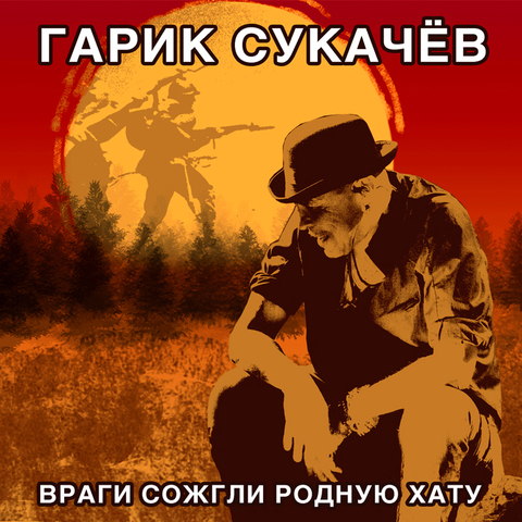Гарик Сукачёв – Враги сожгли родную хату