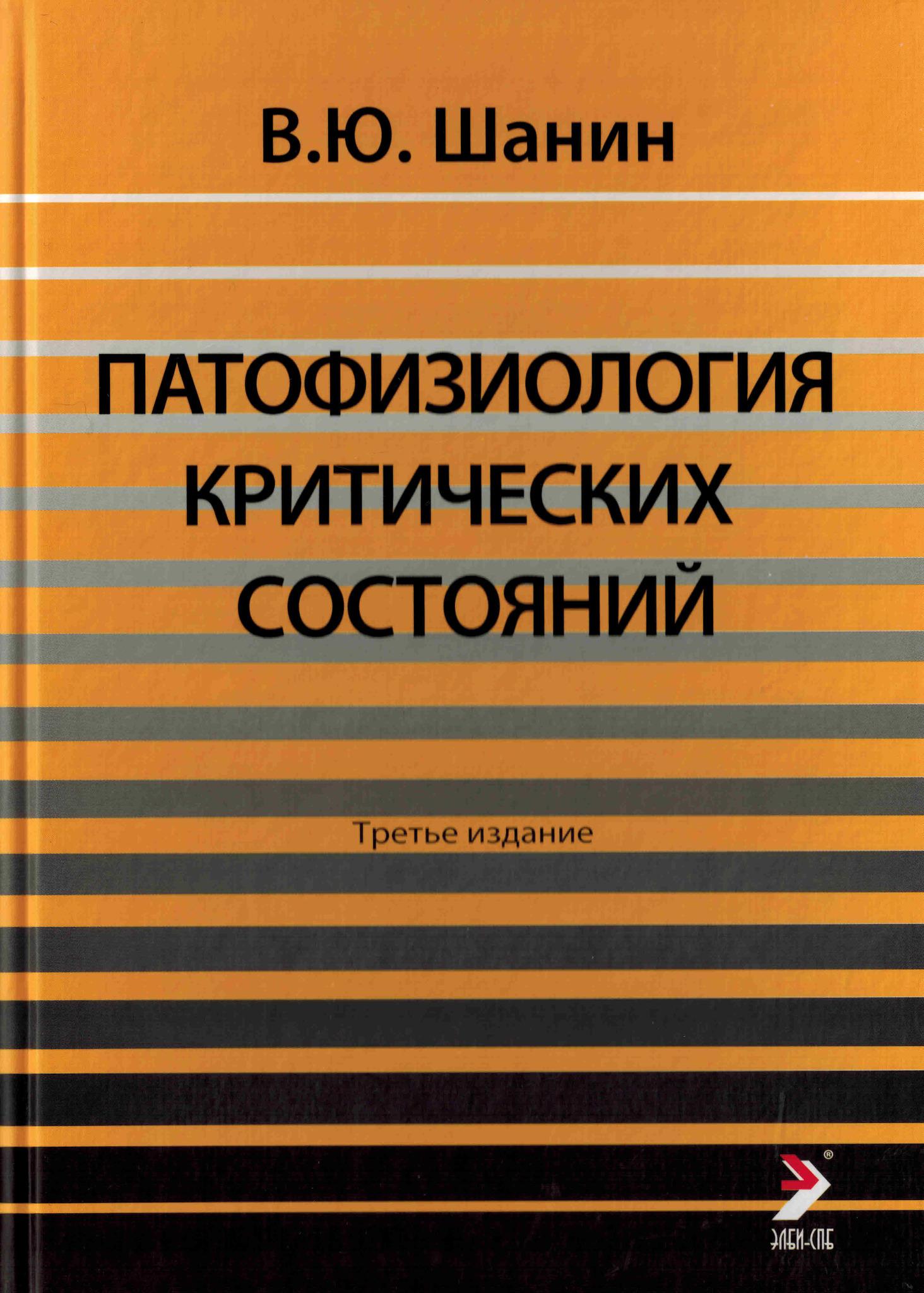 Новинки Патофизиология критических состояний patofiziologia_krit_sost.jpg