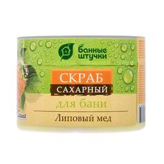 Скраб для тела сахарный «Липовый мед», 250 мл