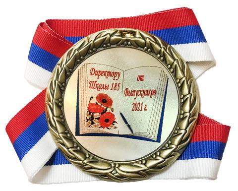 Медаль «Любимому директору» премиум