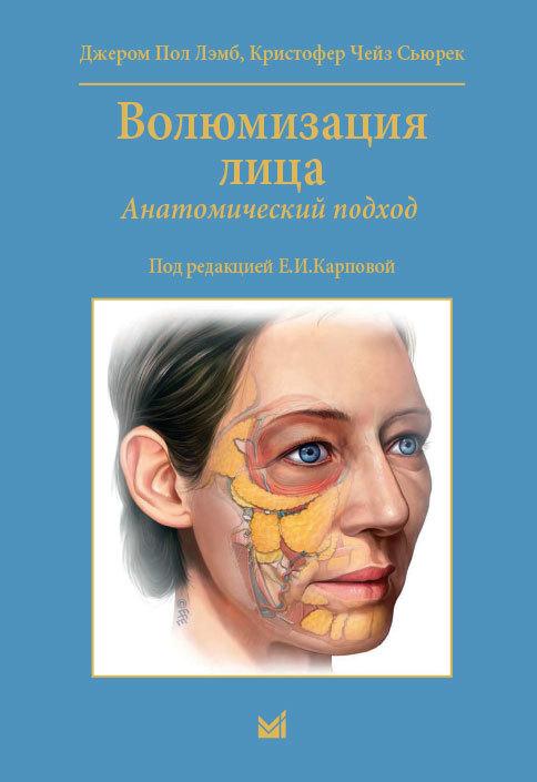 Книги по анатомии лица Волюмизация лица. Анатомический подход vol_lica.jpg