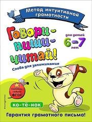 Говори-пиши-читай! Слова для запоминания: для детей 6-7 лет