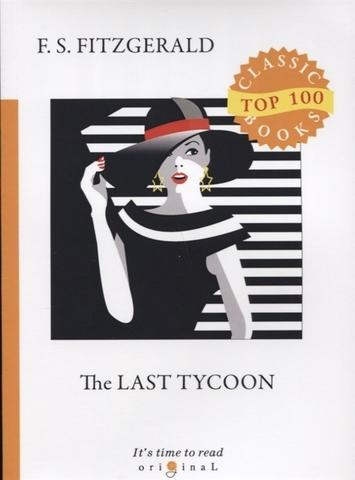 The Last Tycoon | Fitzgerald F. S.