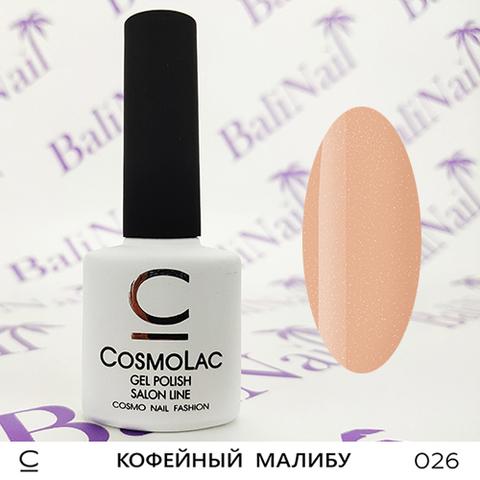 Гель-лак Cosmolac 026 Кофейный Малибу