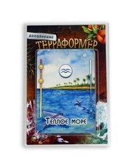 Терраформер. Тёплое море