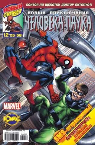 Новые приключения Человека-Паука №58