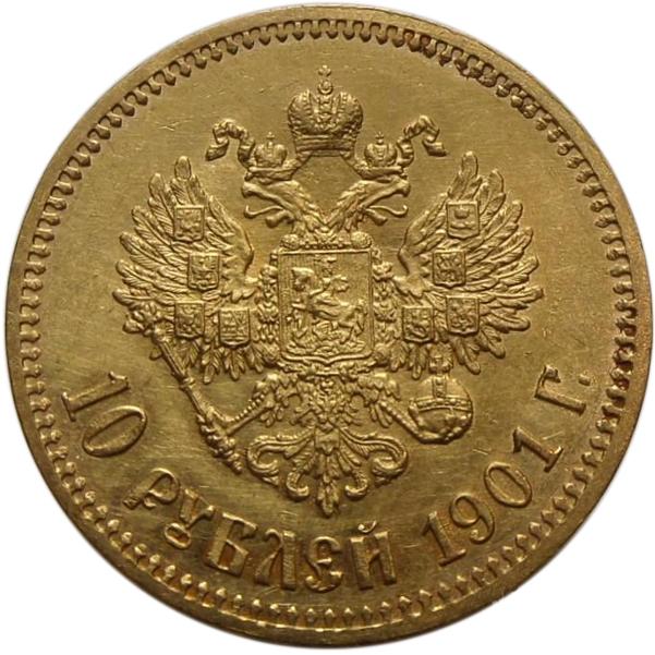 10 рублей. (АР). Николай II. (золото) 1901 год. AU